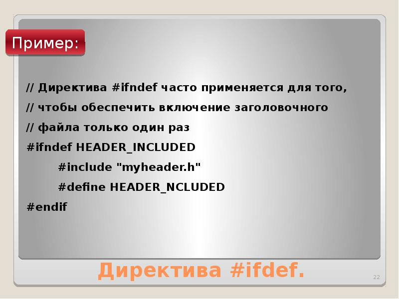 Директива #ifdef.
