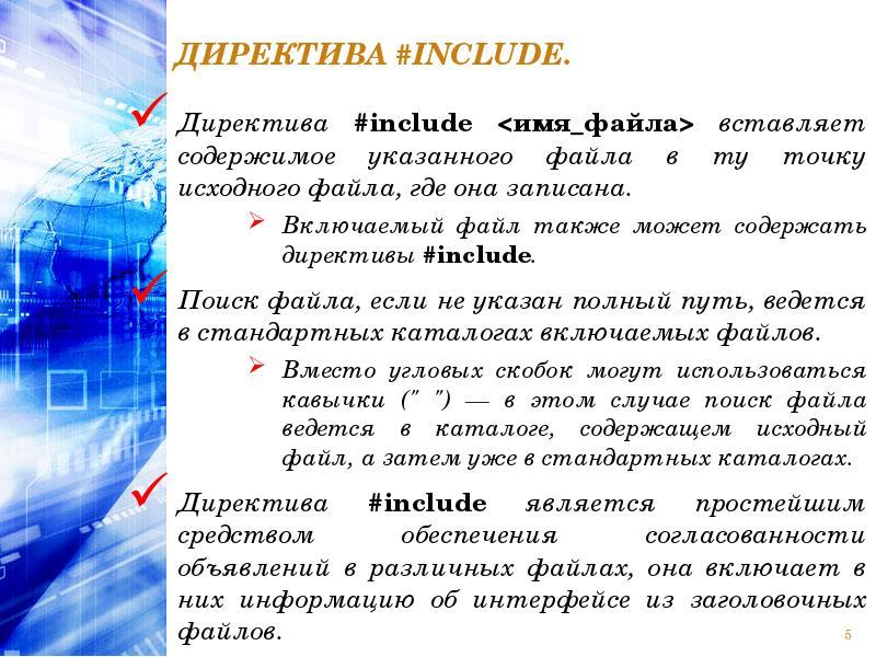 Директива #include.