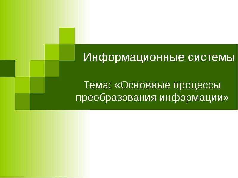 Презентация Основные процессы преобразования информации