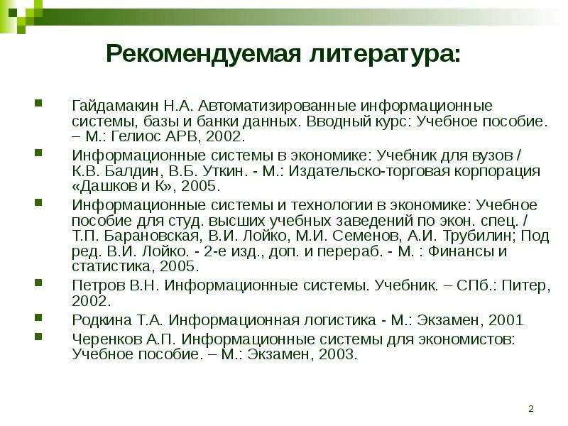 Рекомендуемая литература: Гайдамакин Н. А. Автоматизированные информационные системы, базы и банки д