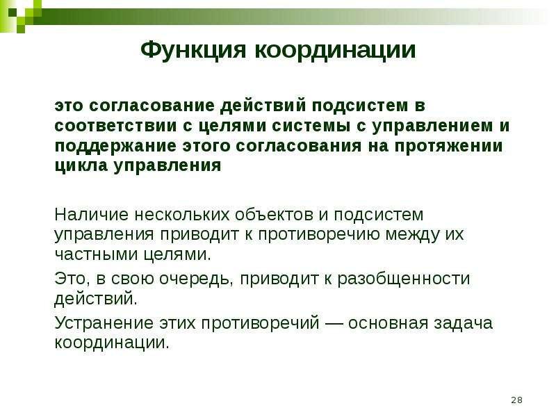 Функция координации это согласование действий подсистем в соответствии с целями системы с управление