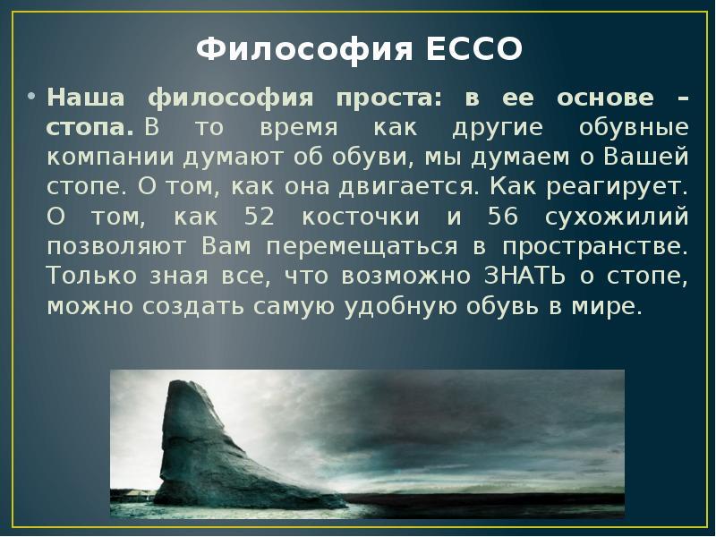 Философия ECCO Наша философия проста: в ее основе – стопа. В то время как другие обувные компании ду