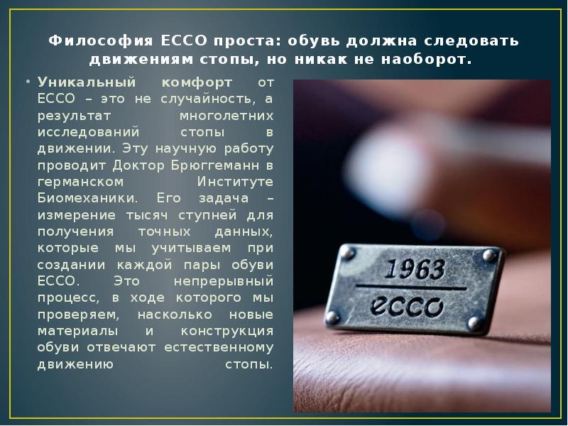 Философия ECCO проста: обувь должна следовать движениям стопы, но никак не наоборот. Уникальный комф