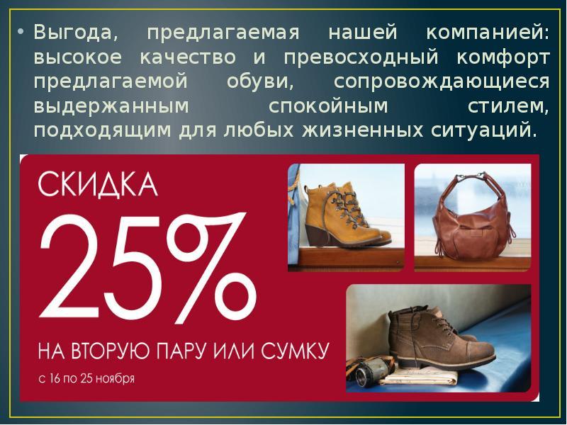 Выгода, предлагаемая нашей компанией: высокое качество и превосходный комфорт предлагаемой обуви, со