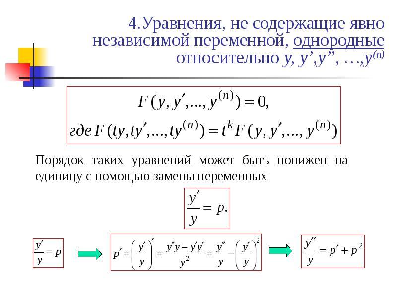 4. Уравнения, не содержащие явно независимой переменной, однородные относительно y, y',y'', …,y(n)