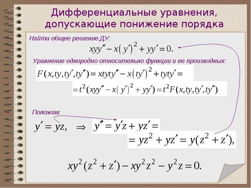 Дифференциальные уравнения, допускающие понижение порядка