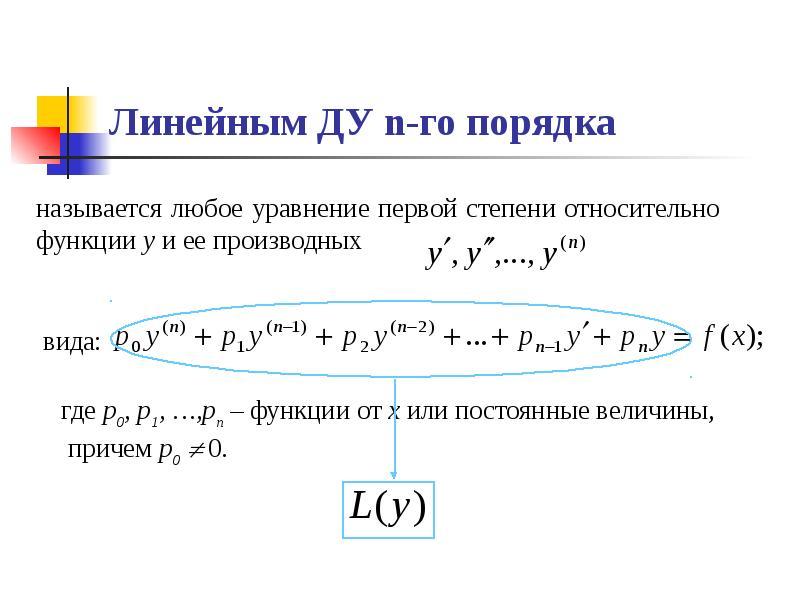 Линейным ДУ n-го порядка