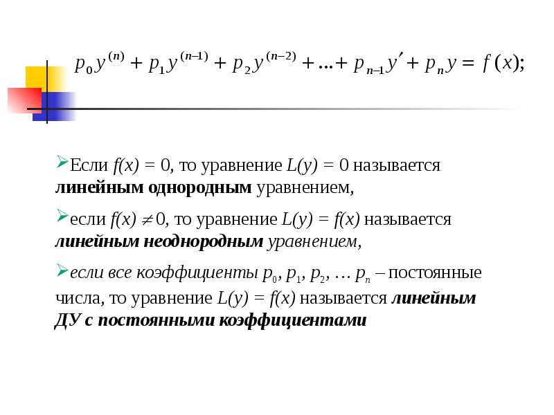 Уравнения, допускающие понижение порядка., слайд 19