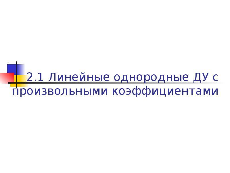 2. 1 Линейные однородные ДУ с произвольными коэффициентами