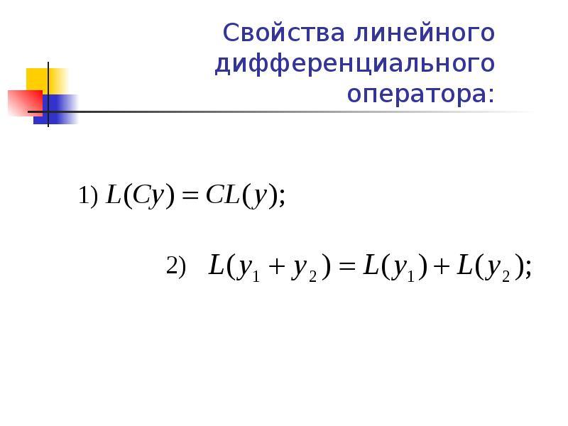 Свойства линейного дифференциального оператора: