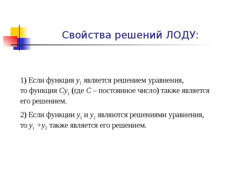 Свойства решений ЛОДУ: