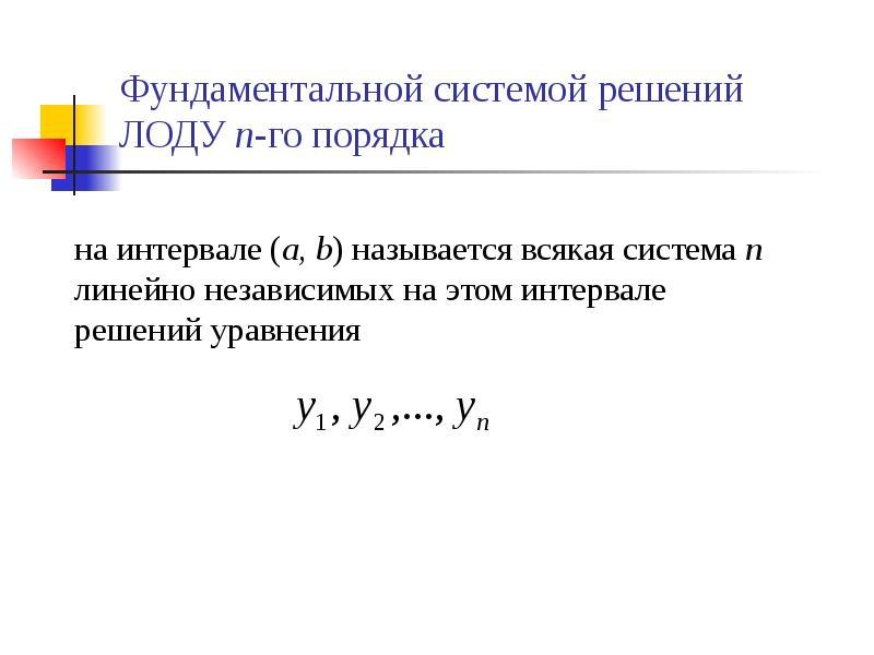 Фундаментальной системой решений ЛОДУ n-го порядка