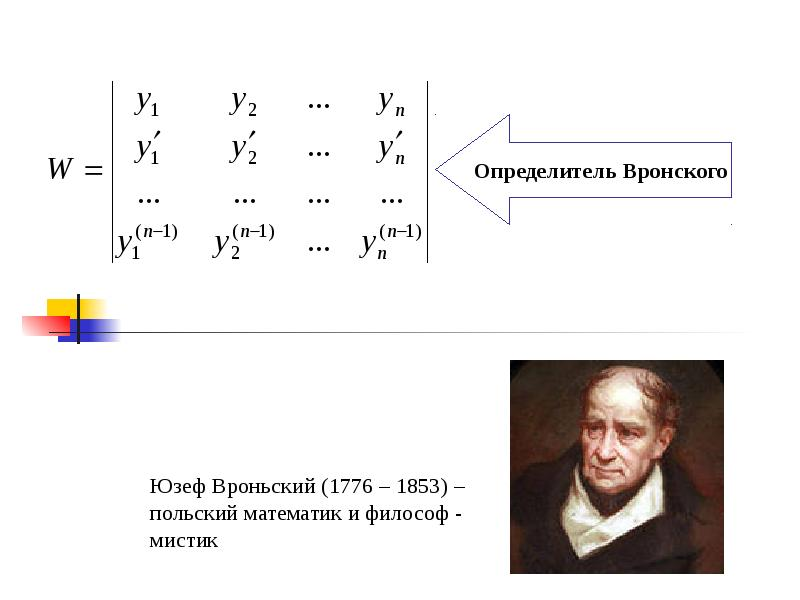 Уравнения, допускающие понижение порядка., слайд 25
