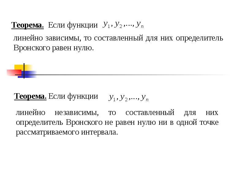 Уравнения, допускающие понижение порядка., слайд 26