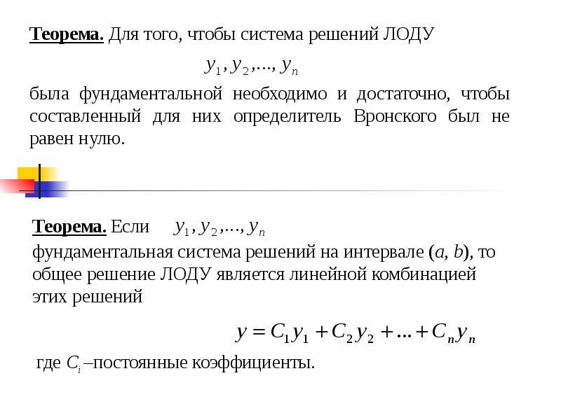 Уравнения, допускающие понижение порядка., слайд 27