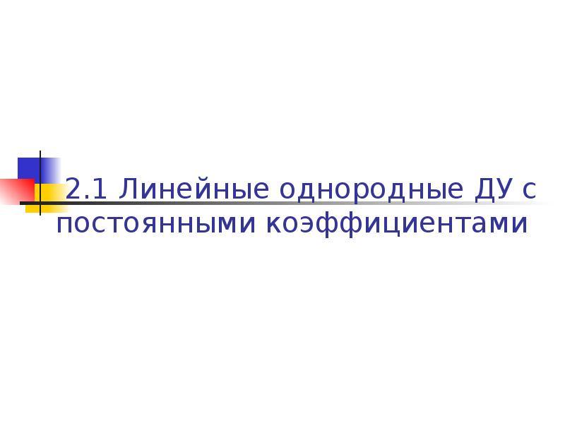 2. 1 Линейные однородные ДУ с постоянными коэффициентами