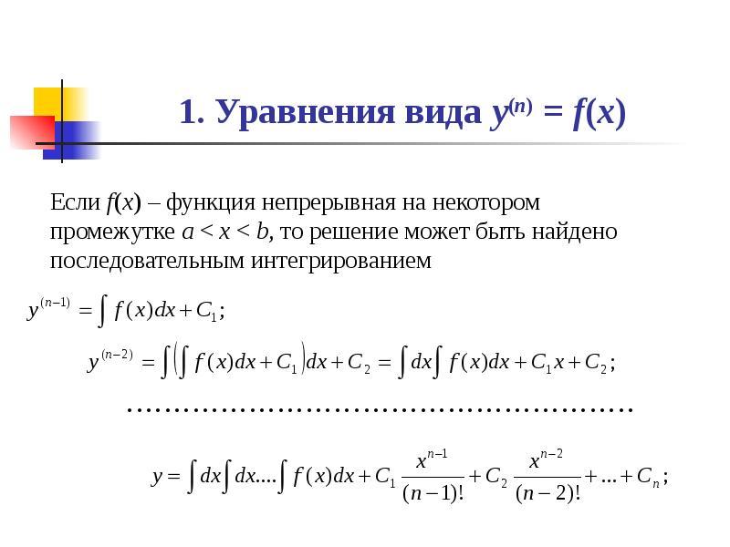 1. Уравнения вида y(n) = f(x)