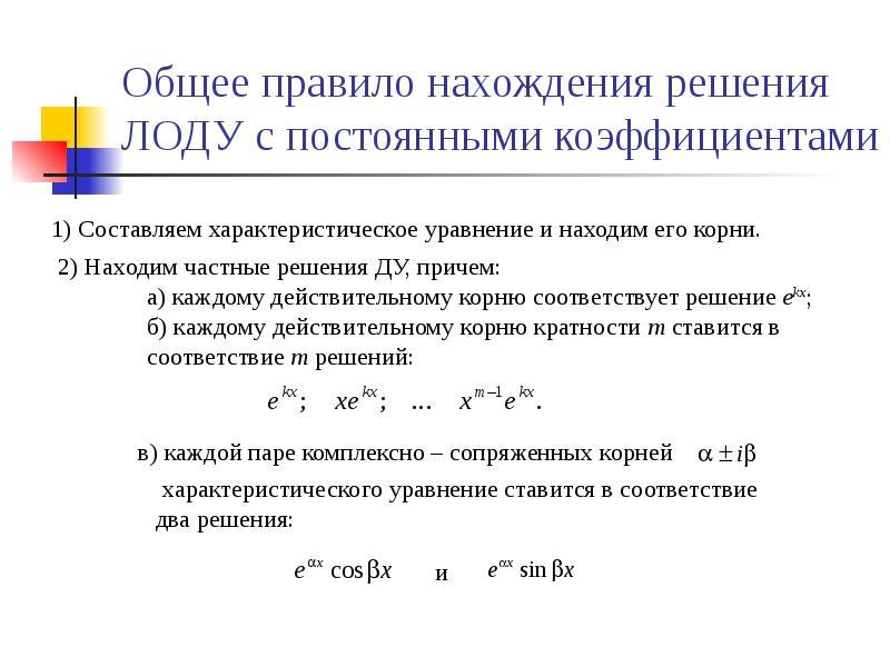 Общее правило нахождения решения ЛОДУ с постоянными коэффициентами