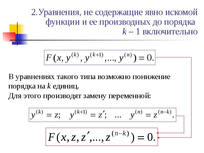 2. Уравнения, не содержащие явно искомой функции и ее производных до порядка k – 1 включительно