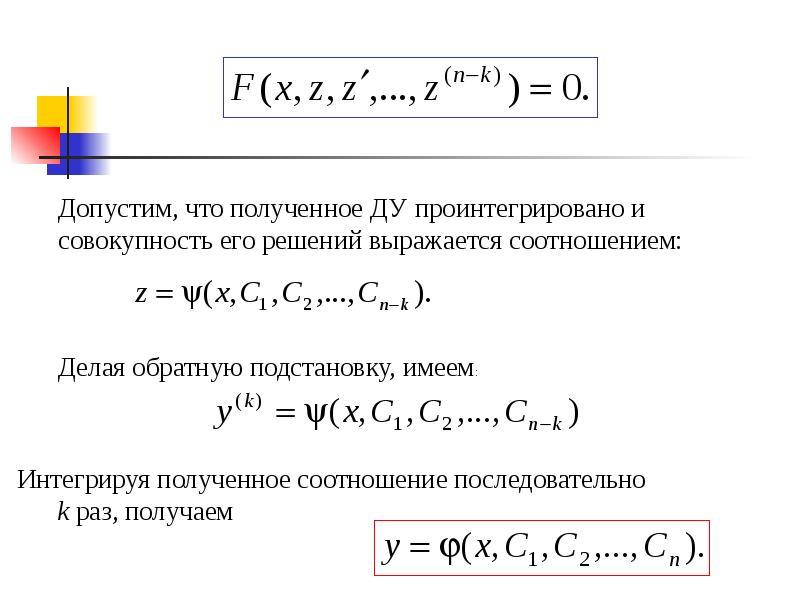 Уравнения, допускающие понижение порядка., слайд 7