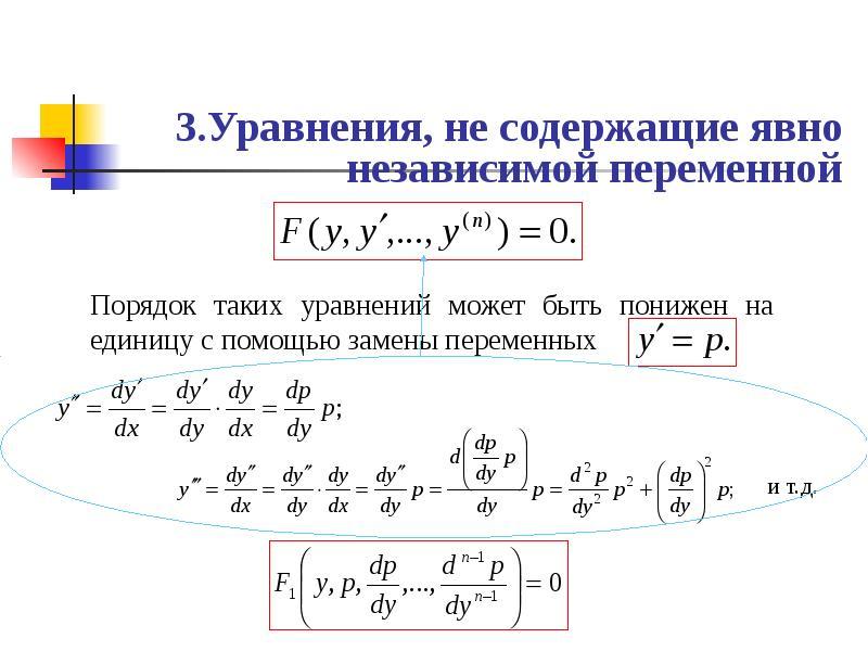 3. Уравнения, не содержащие явно независимой переменной