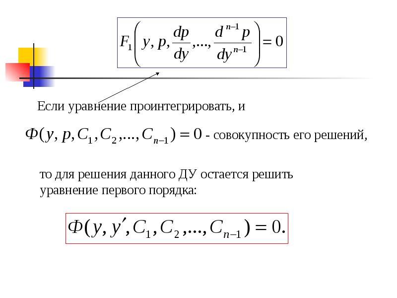 Уравнения, допускающие понижение порядка., слайд 10