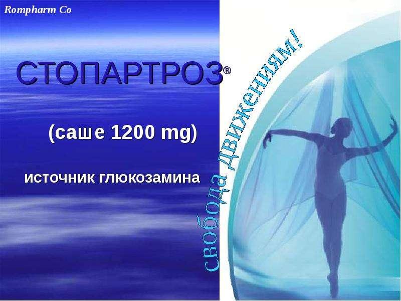 СТОПАРТРОЗ® (саше 1200 mg) источник глюкозамина