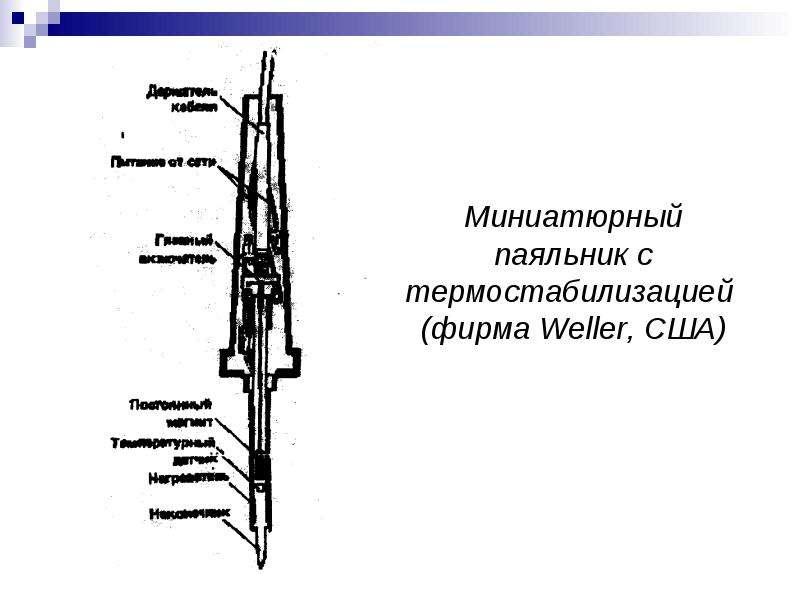 Миниатюрный паяльник с термостабилизацией (фирма Weller, США)