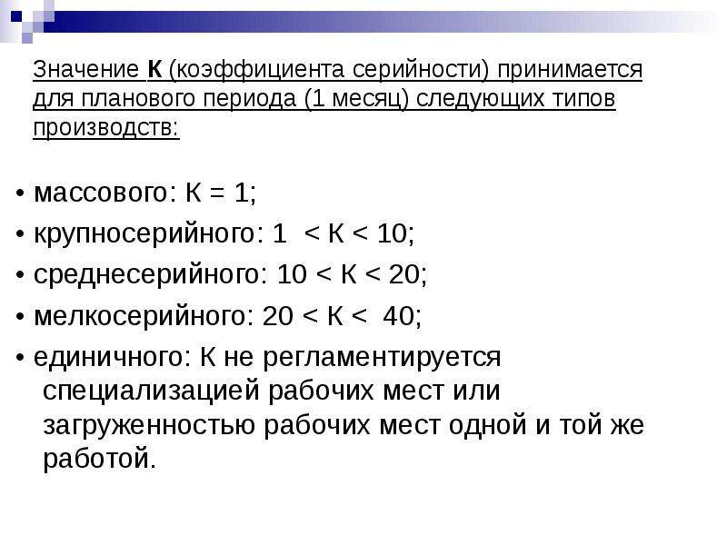 Значение К (коэффициента серийности) принимается для планового периода (1 месяц) следующих типов про