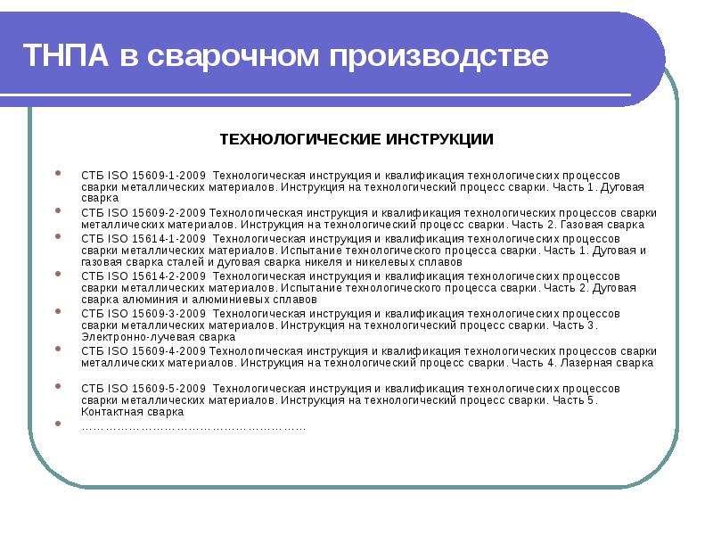СТБ ISO 15609 1 2009 СКАЧАТЬ БЕСПЛАТНО