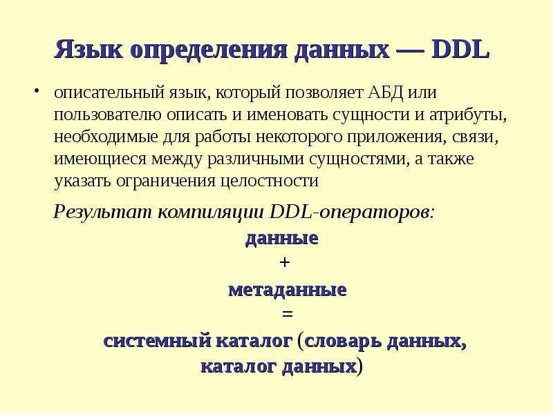 Язык определения данных — DDL описательный язык, который позволяет АБД или пользователю описать и им