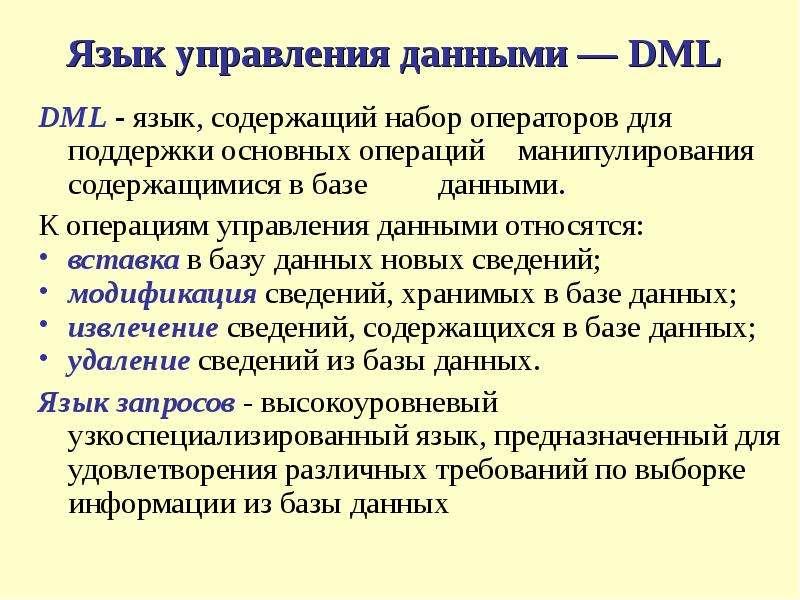 Язык управления данными — DML DML - язык, содержащий набор операторов для поддержки основных операци