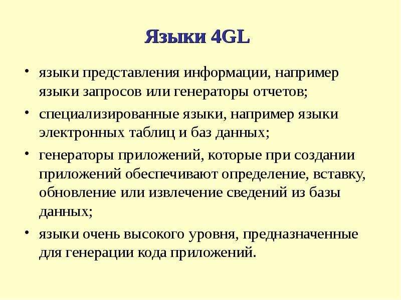 Языки 4GL языки представления информации, например языки запросов или генераторы отчетов; специализи