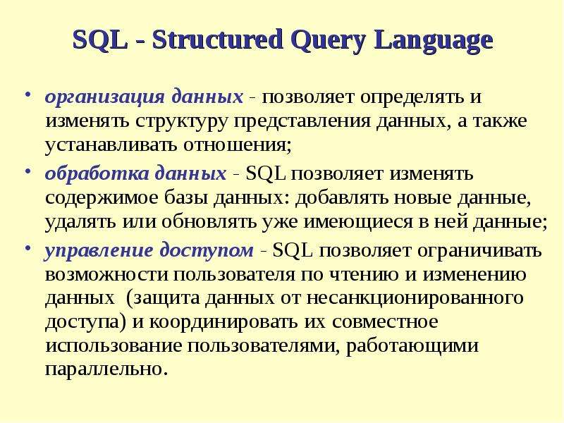 SQL - Structured Query Language организация данных - позволяет определять и изменять структуру предс
