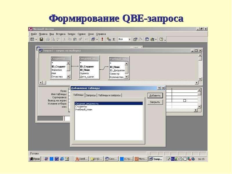Формирование QBE-запроса