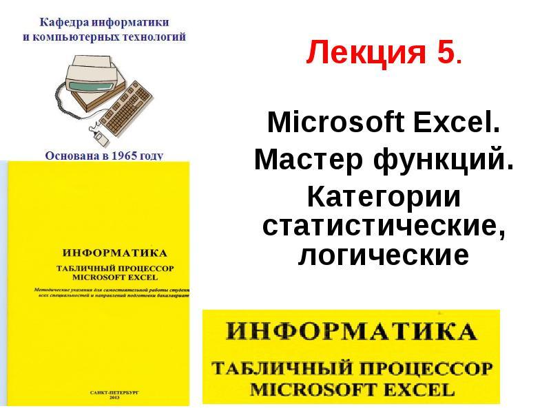 Microsoft Excel. Мастер функций. Категории статистические, логические