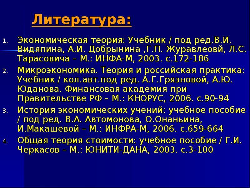 Литература: Экономическая теория: Учебник / под ред. В. И. Видяпина, А. И. Добрынина ,Г. П. Журавлео