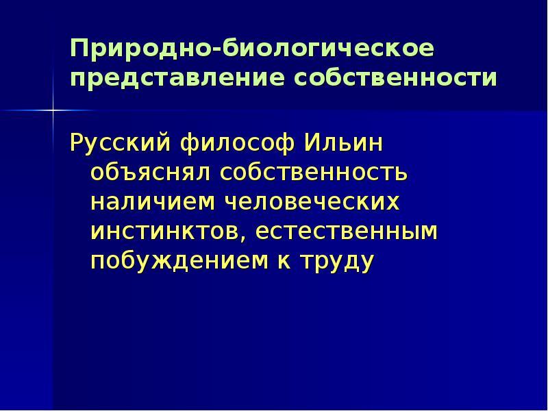 Природно-биологическое представление собственности Русский философ Ильин объяснял собственность нали
