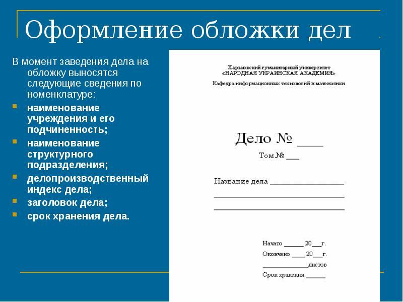 Оформление обложки дел В момент заведения дела на обложку выносятся следующие сведения по номенклату