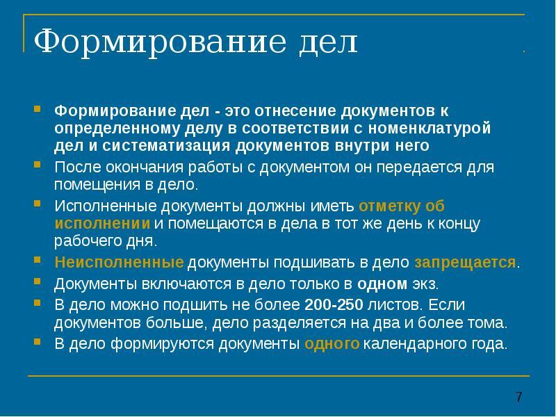 Формирование дел Формирование дел - это отнесение документов к определенному делу в соответствии с н