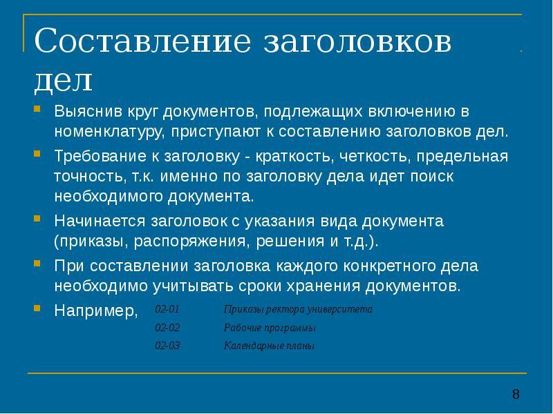 Составление заголовков дел Выяснив круг документов, подлежащих включению в номенклатуру, приступают