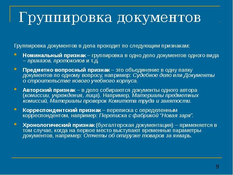 Группировка документов Группировка документов в дела проходит по следующим признакам: Номинальный пр