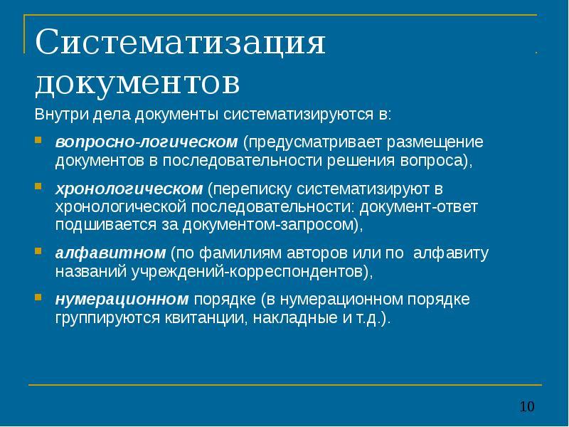 Систематизация документов Внутри дела документы систематизируются в: вопросно-логическом (предусматр