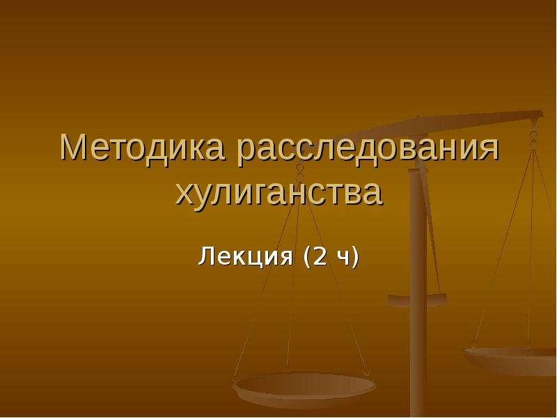 79. Методика Расследования Хулиганства. Шпаргалка