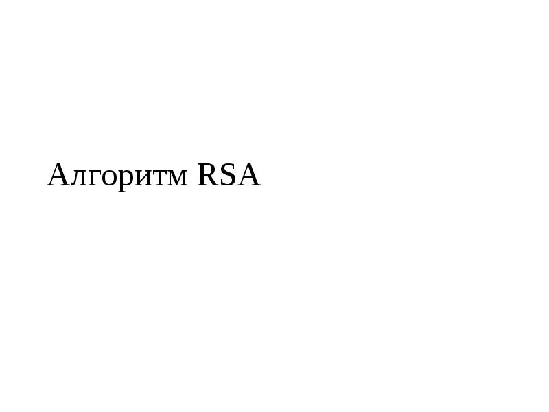 Алгоритм RSA