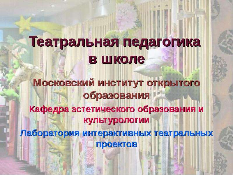 Презентация Театральная педагогика в школе