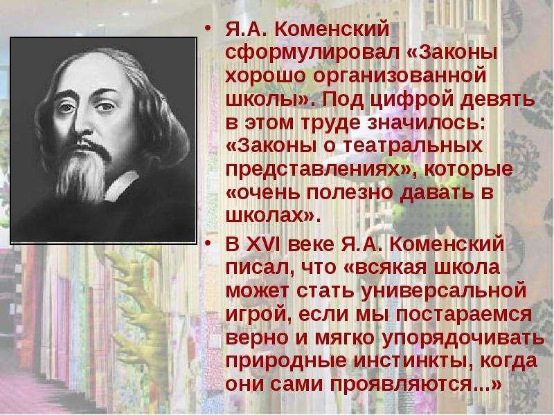 Я. А. Коменский сформулировал «Законы хорошо организованной школы». Под цифрой девять в этом труде з