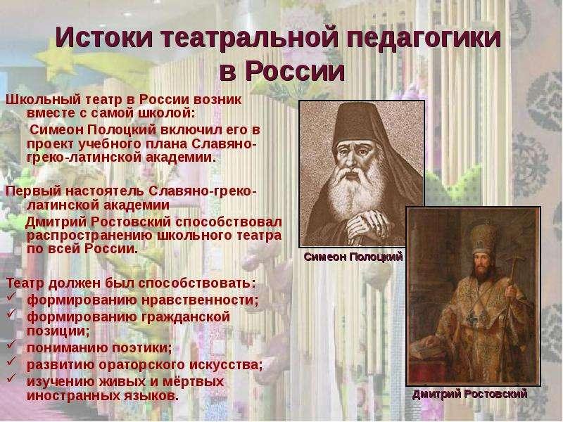Истоки театральной педагогики в России Школьный театр в России возник вместе с самой школой: Симеон