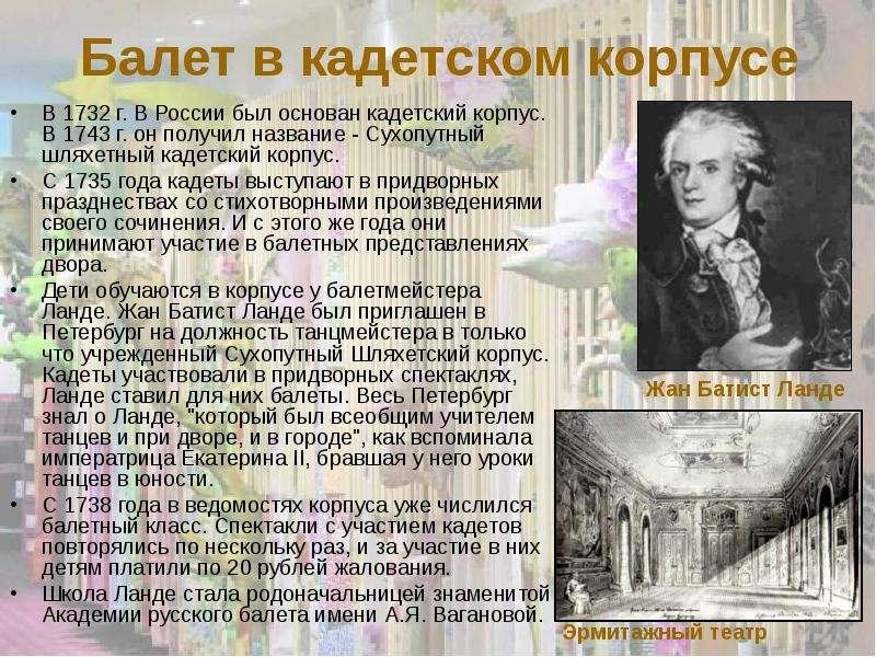 Балет в кадетском корпусе В 1732 г. В России был основан кадетский корпус. В 1743 г. он получил назв