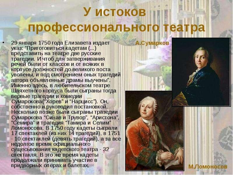 """У истоков профессионального театра 29 января 1750 года Елизавета издает указ: """"Приготовиться кадетам"""